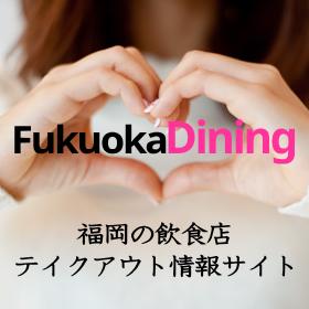 福岡 飲食店 テイクアウト情報