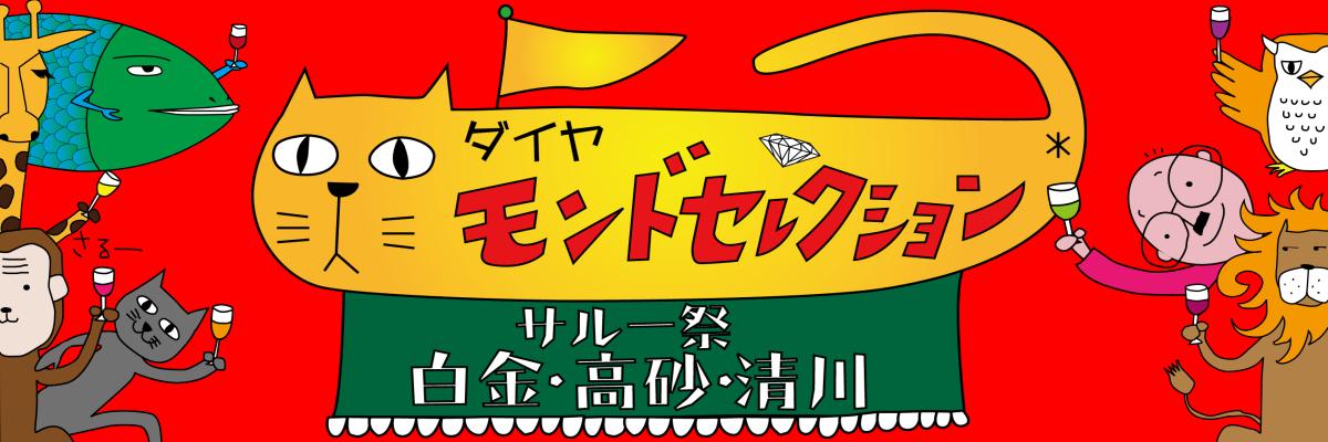 白金・高砂・清川サルー祭 ダイヤモンドセレクション 公式サイト